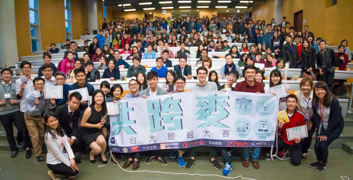 台灣的希望從這裡開始!  2016台大盃簡報大賽「共跨麥」決賽